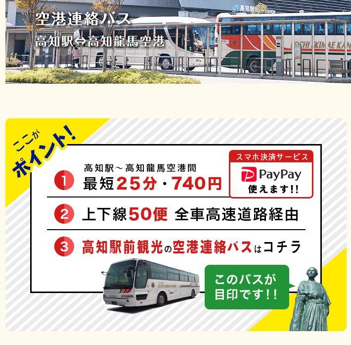 高知観光駅前の連絡バス価格
