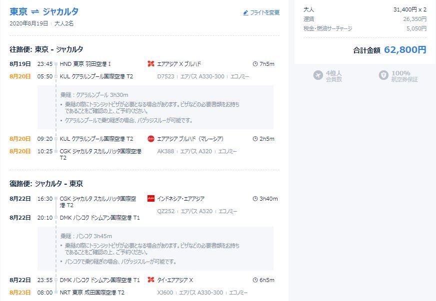 Trip.comジャカルタ行き フライトスケジュール