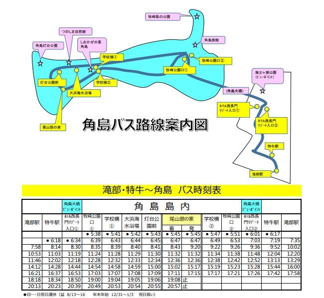 角島路線バス時刻表