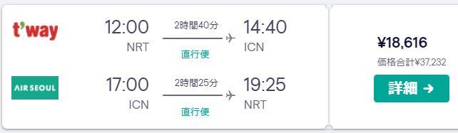 スカイスキャナーの価格。成田から仁川