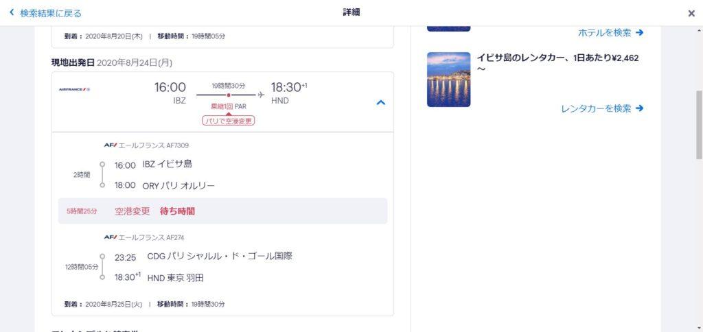 エールフランス航空のイビサ島から東京行フライト詳細