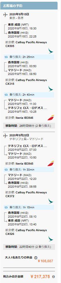 Gotogate成田からテネリフェ島のフライト詳細