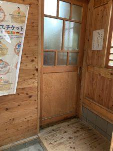 地蔵の湯 男湯の玄関