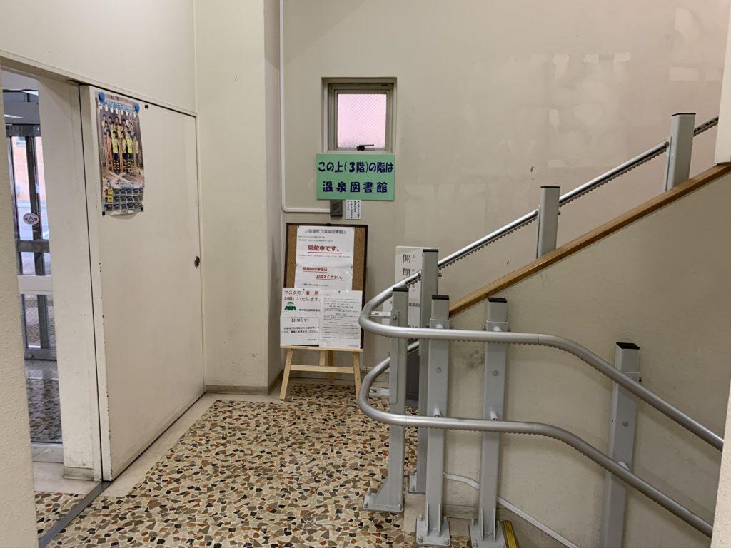 草津温泉バスターミナル内の階段