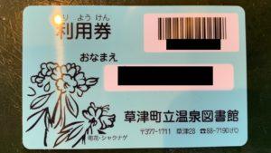 草津温泉図書館の利用券