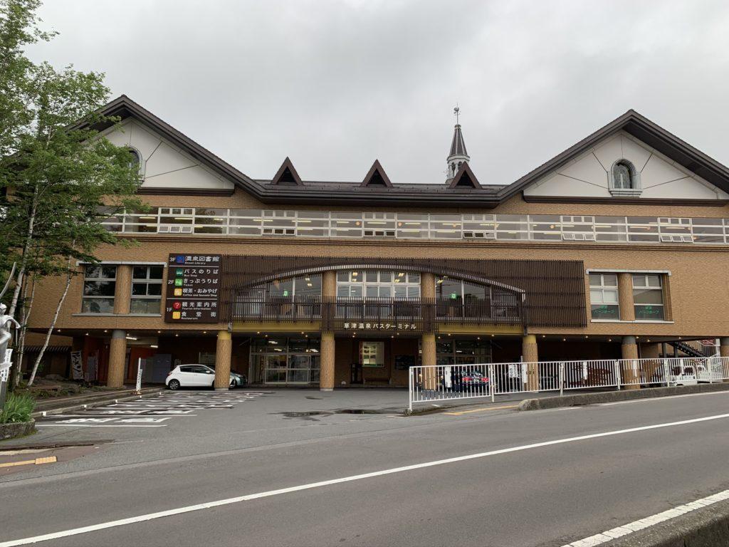 草津温泉バスターミナルの外観