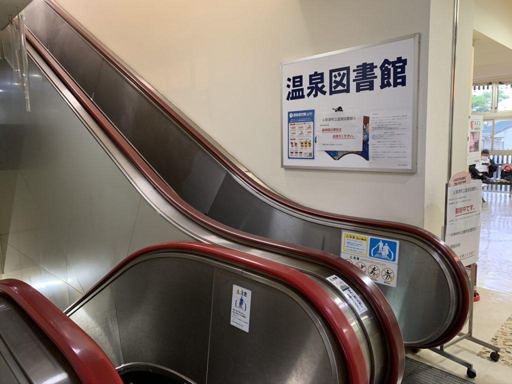 草津温泉バスターミナル内のエスカレーター