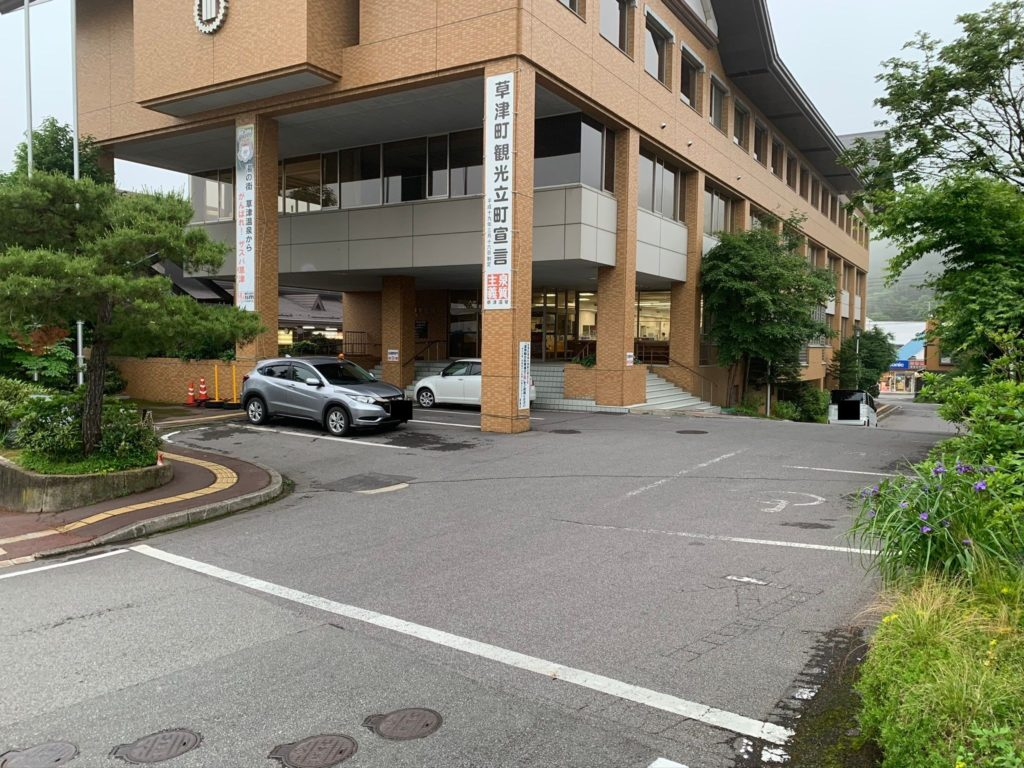 草津町役場駐車場