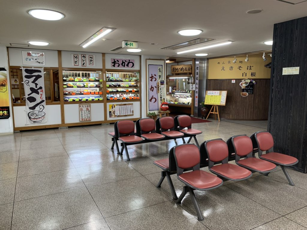 草津温泉バスターミナル おかめ