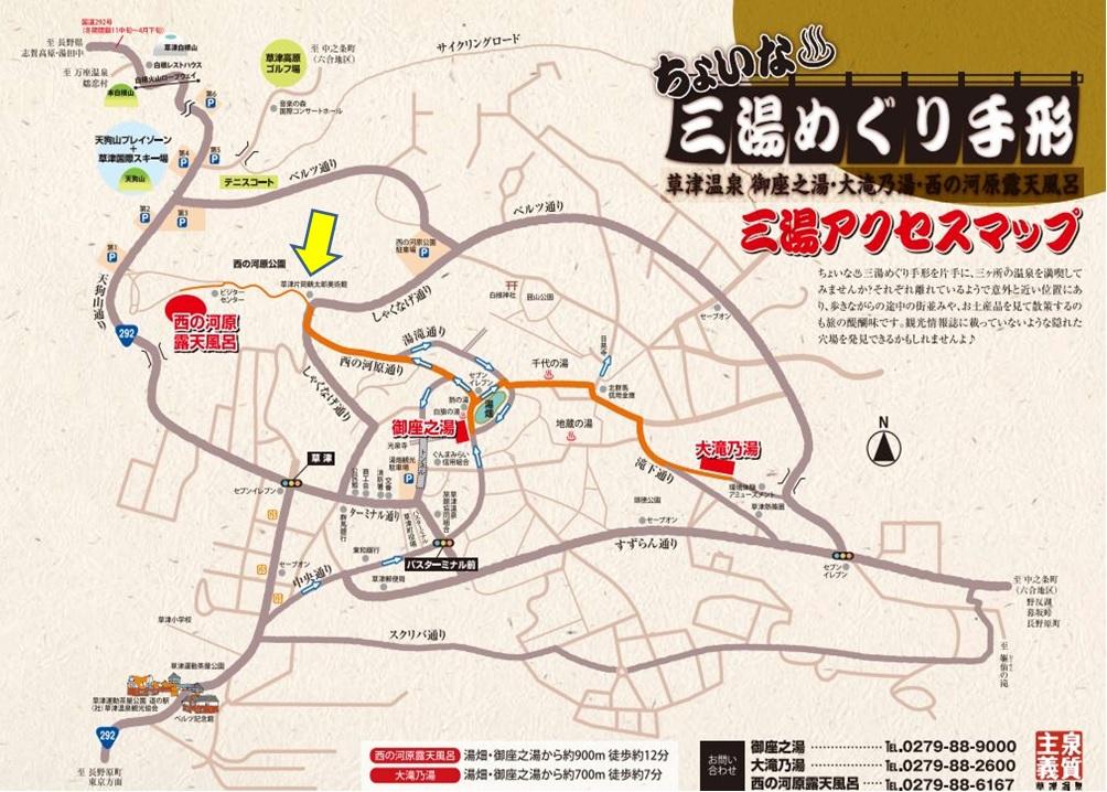 西の河原公園アクセスマップ