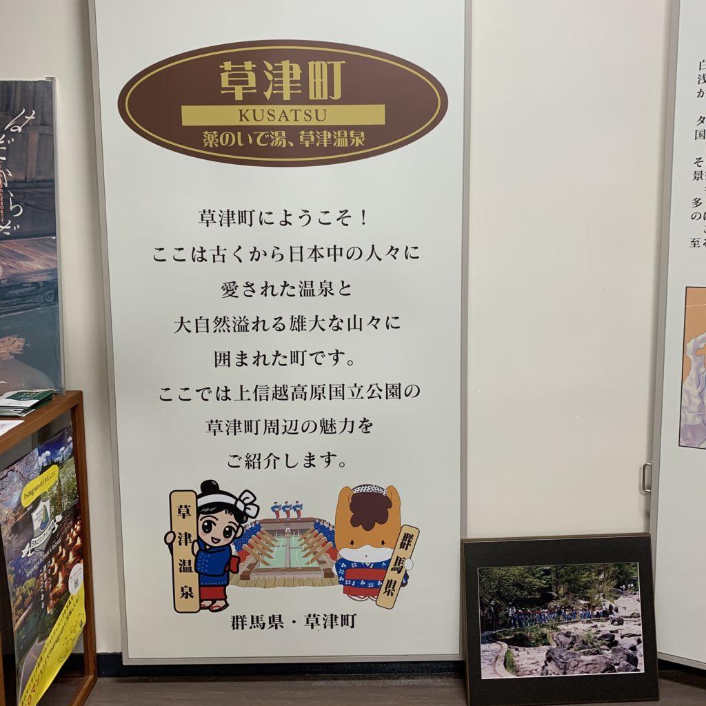 草津ビジターセンター 館内