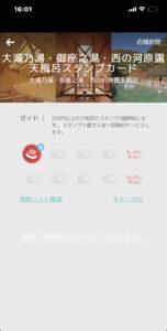 草津三湯電子スタンプカード