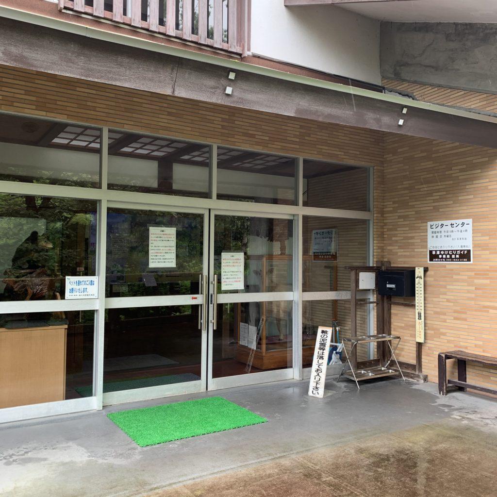 草津ビジターセンター 外観