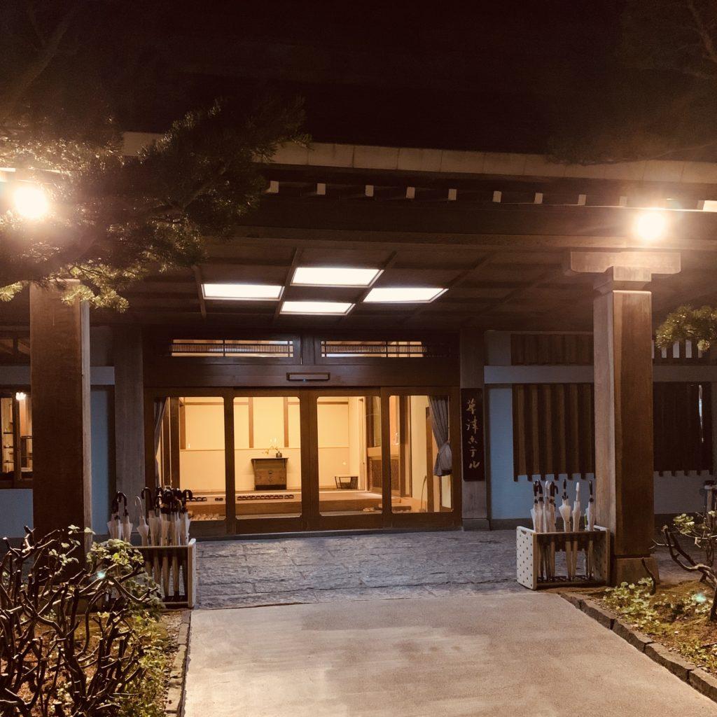 草津ホテル 外観