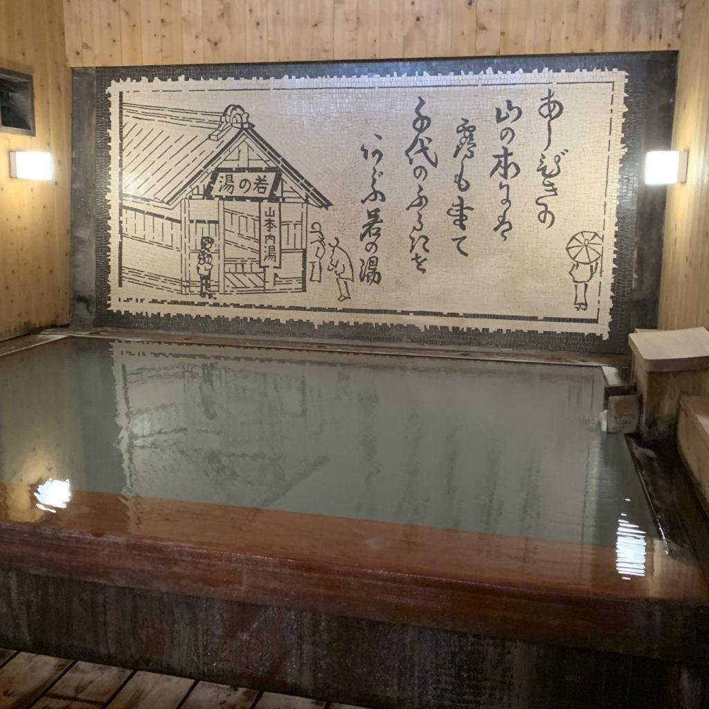 山本館の若の湯