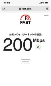 Wi-Fi 速度