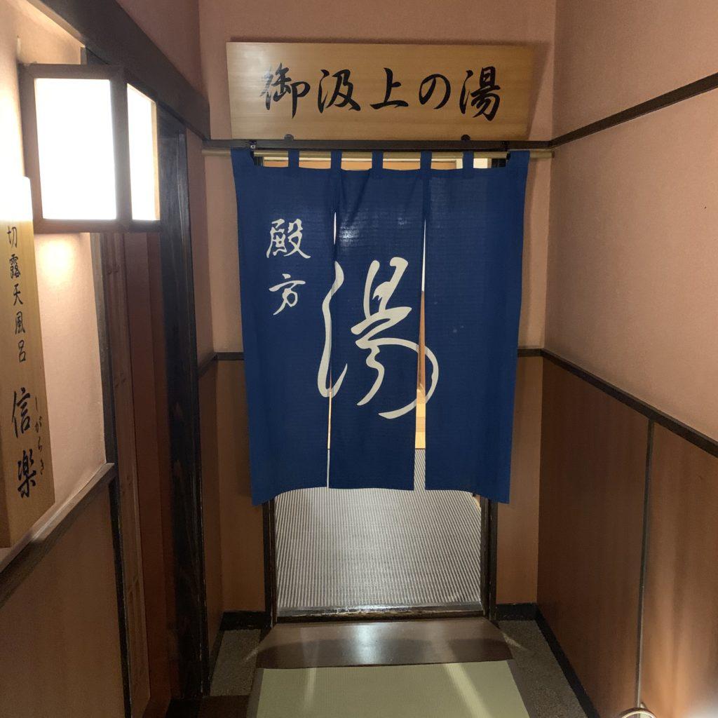 お汲み上げの湯 入口