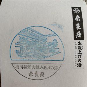 奈良屋の記念スタンプ