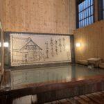山本館 若の湯