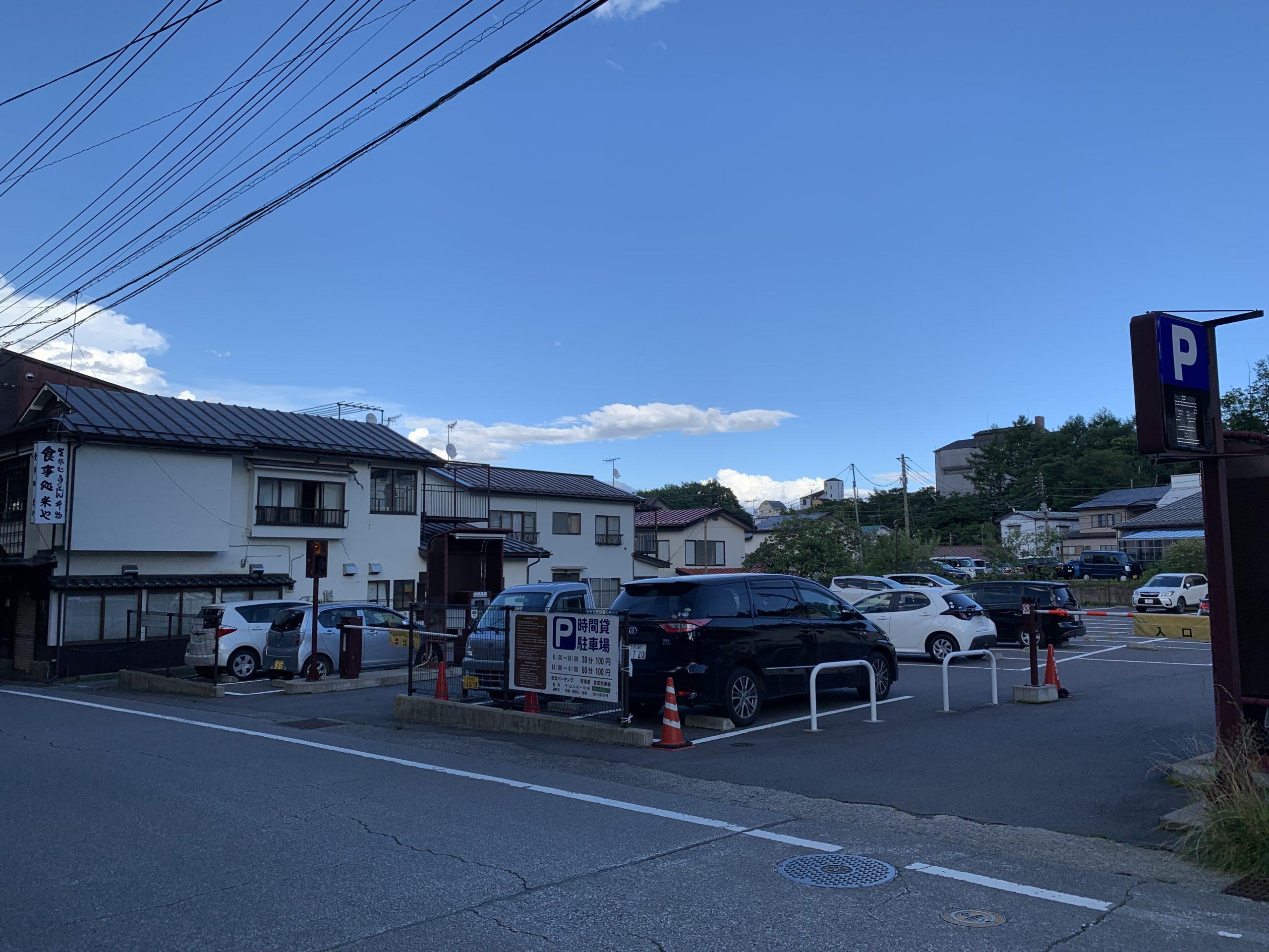 草津パーキング