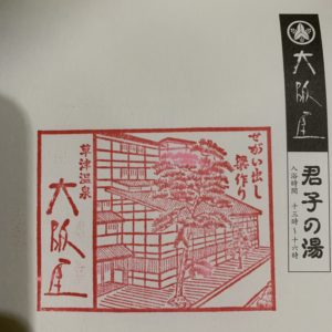 大阪屋の記念スタンプ