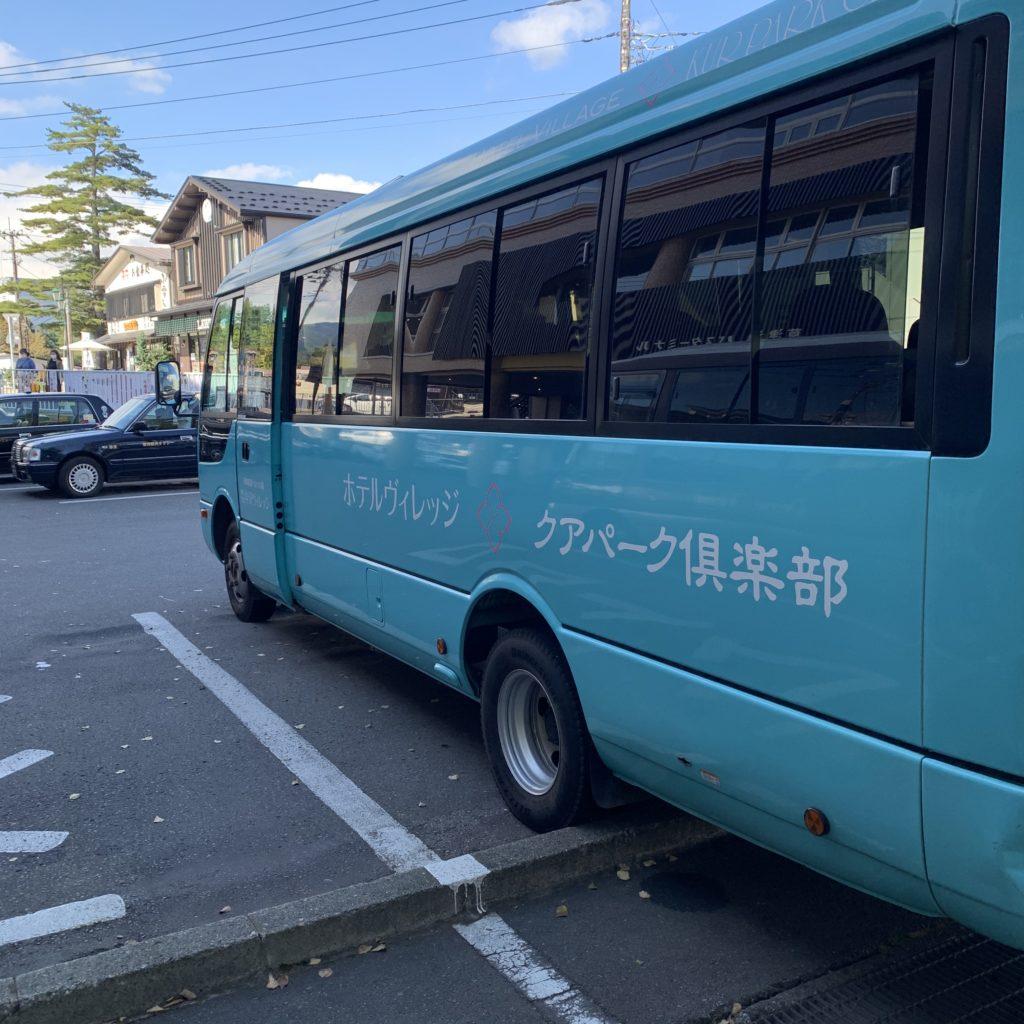 草津温泉ホテルヴィレッジの送迎バス
