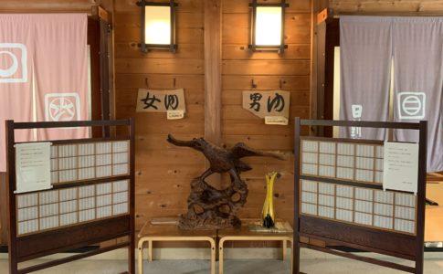 日新館の浴場入口
