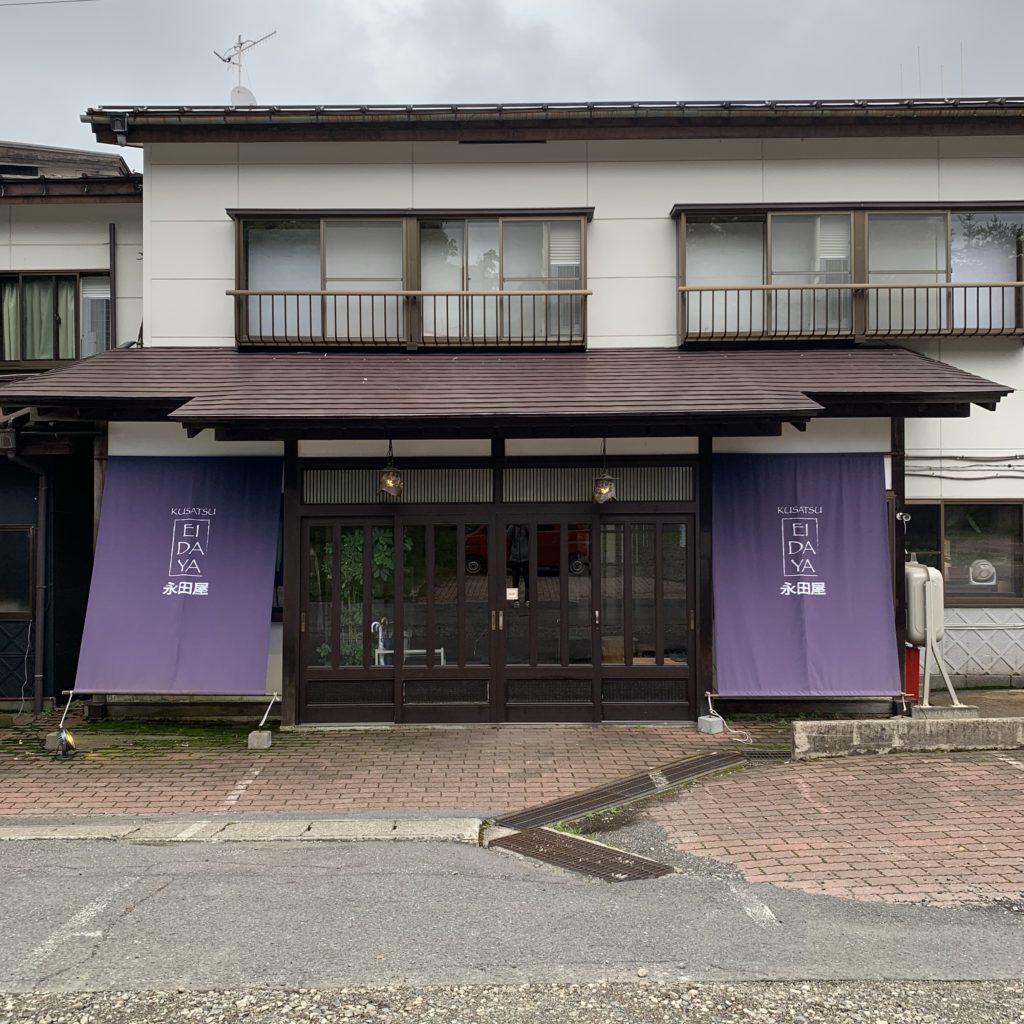 永田屋の外観