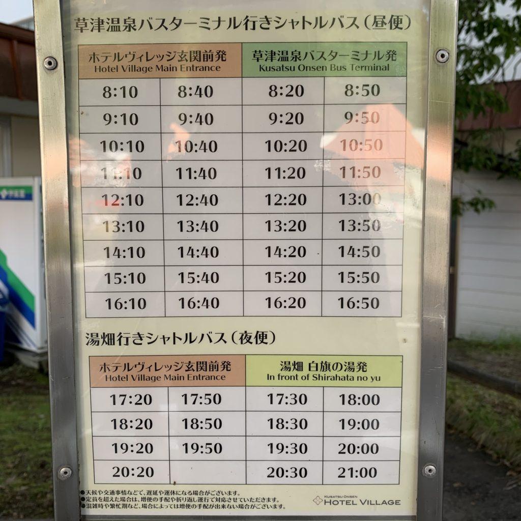 ホテルヴィレッジの送迎バスの時刻表