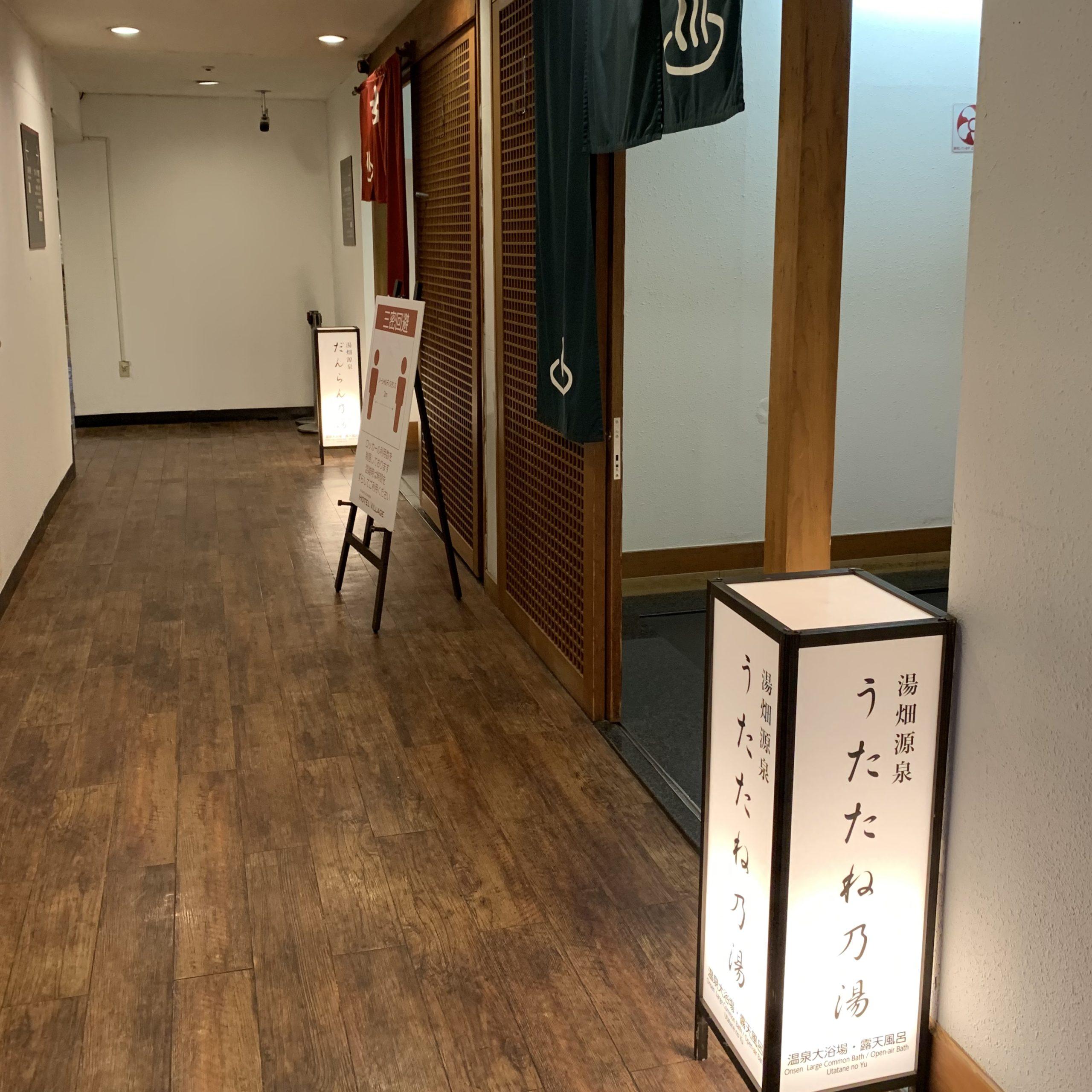 草津温泉ホテルヴィレッジの浴場入口
