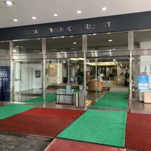 草津温泉ホテルリゾートの玄関