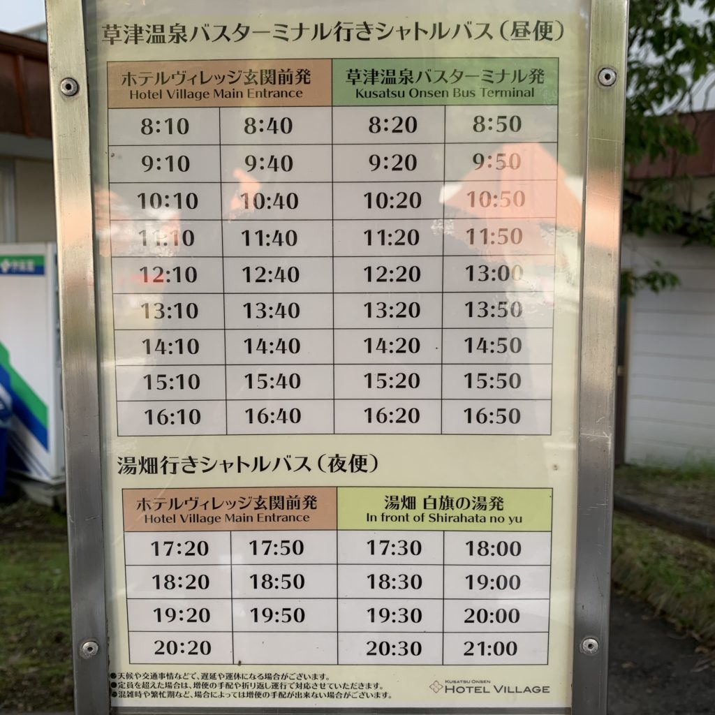 ホテルヴィレッジのバス時刻表