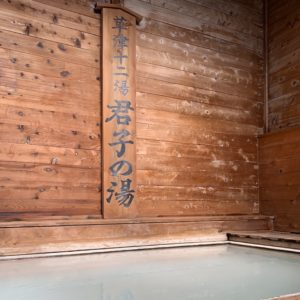泉水館の桐の湯