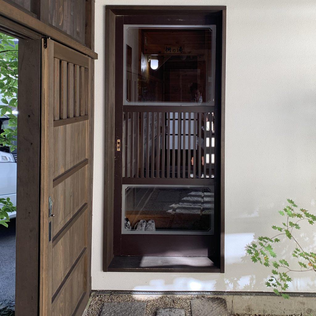 泉水館の浴場玄関