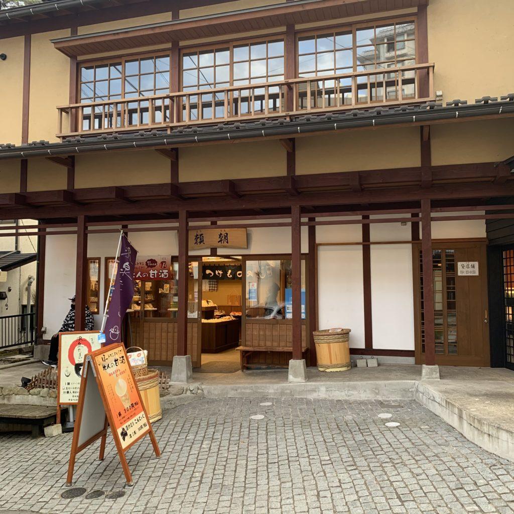 草津温泉頼朝(西の河原店)