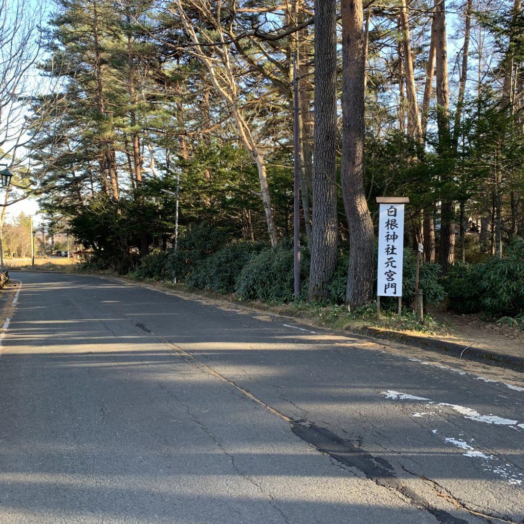 白根神社の入口