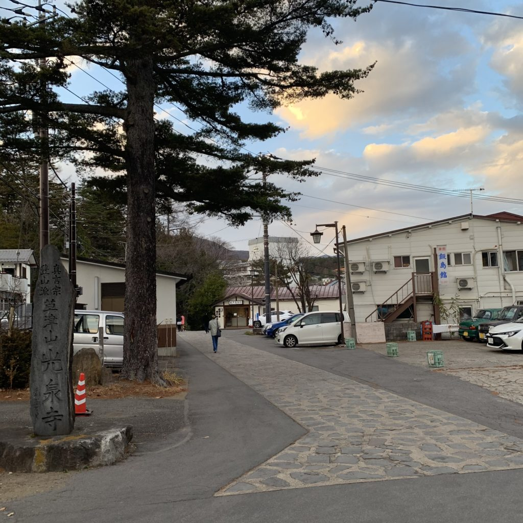 湯畑観光駐車場側の光泉寺入口