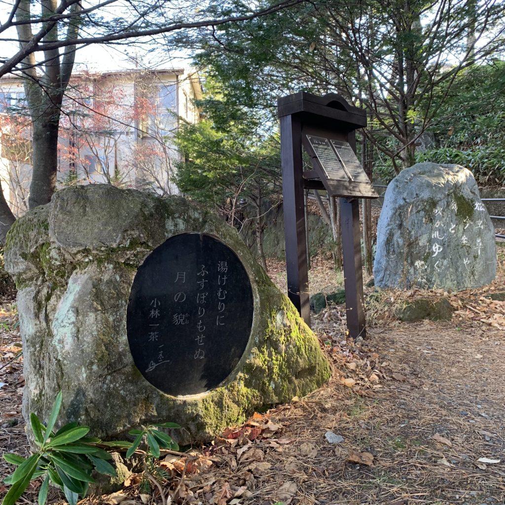 光泉寺の小林一茶句碑