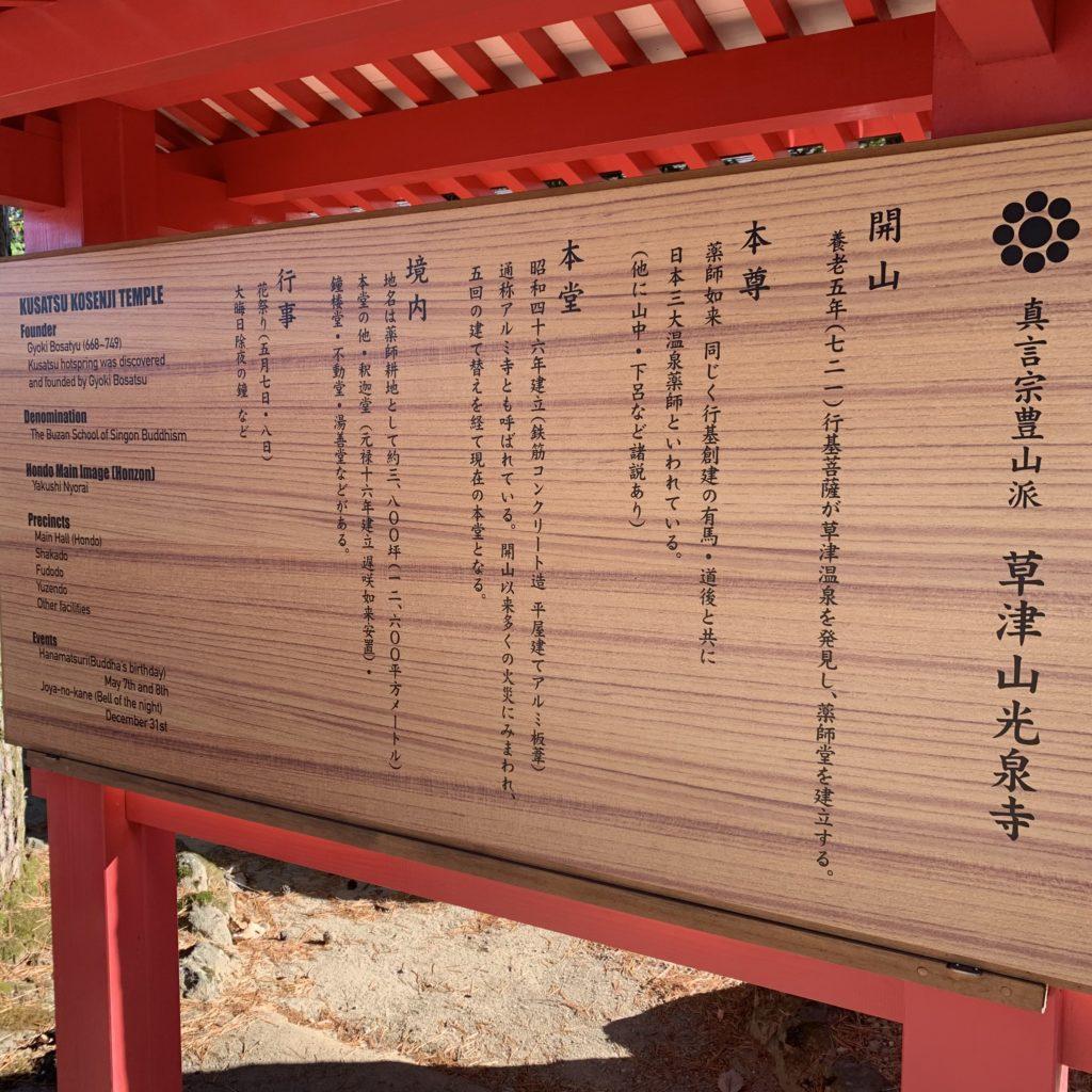 草津温泉の光泉寺の歴史