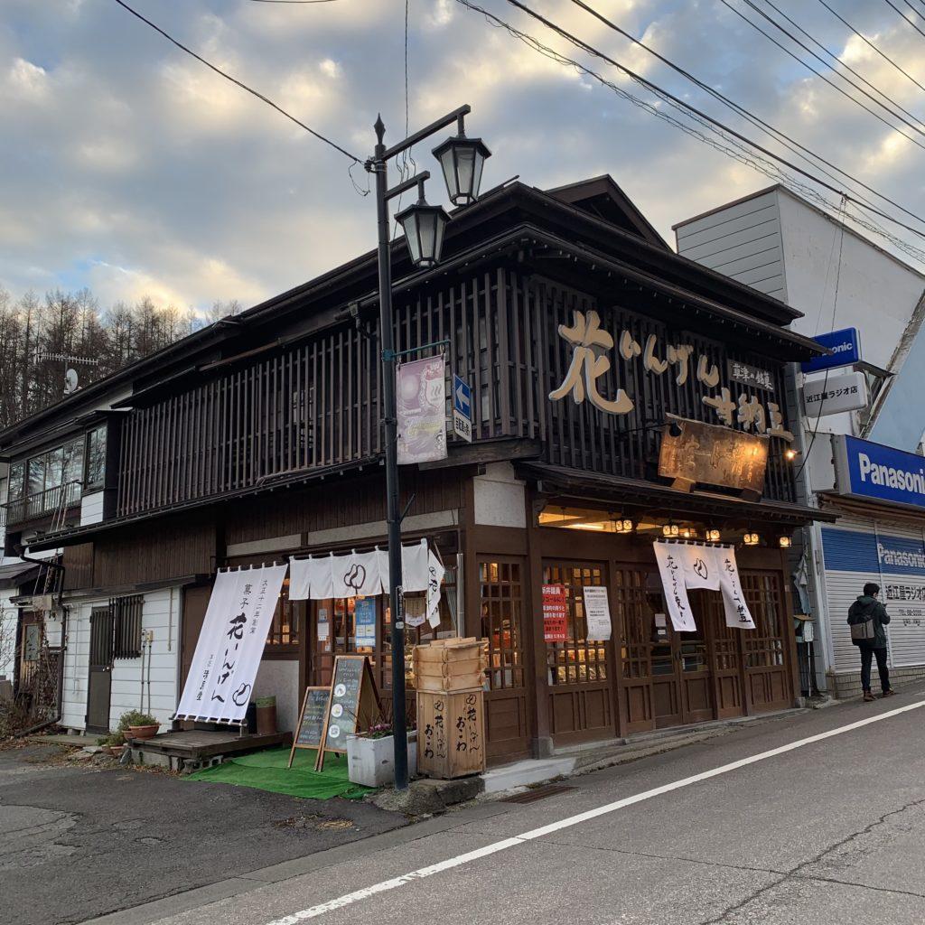 草津温泉の清月堂本店の外観