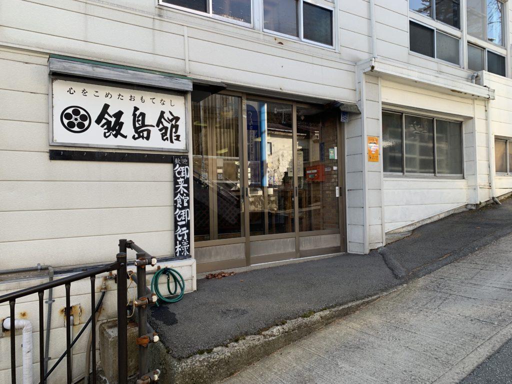 飯島館の入口