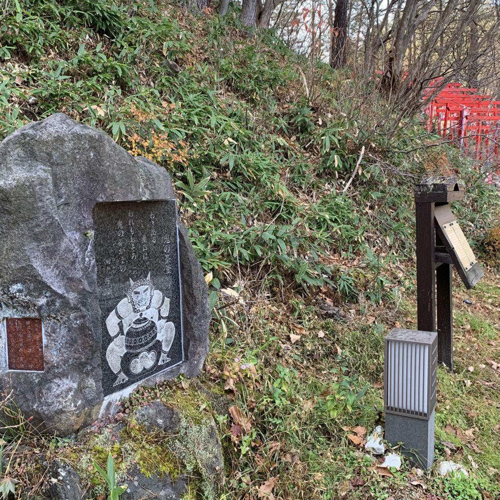 西の河原公園の鬼の茶釜碑