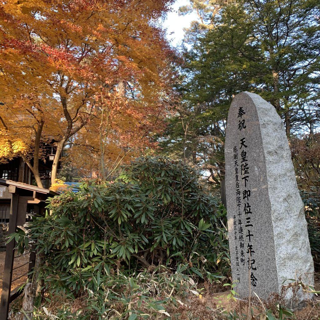 白根神社の天皇陛下記念碑
