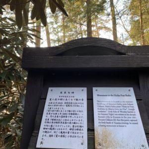 白根神社の芭蕉句碑