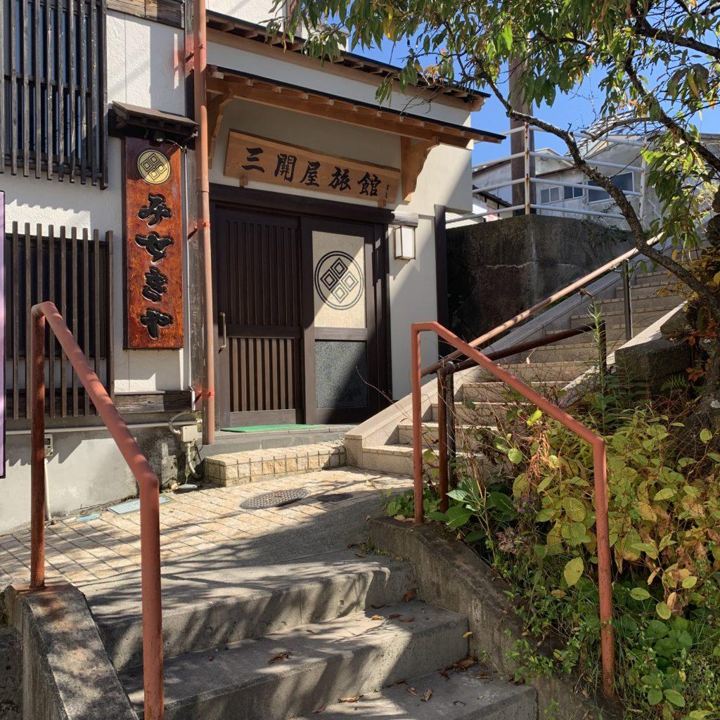 三関屋旅館の建物外観