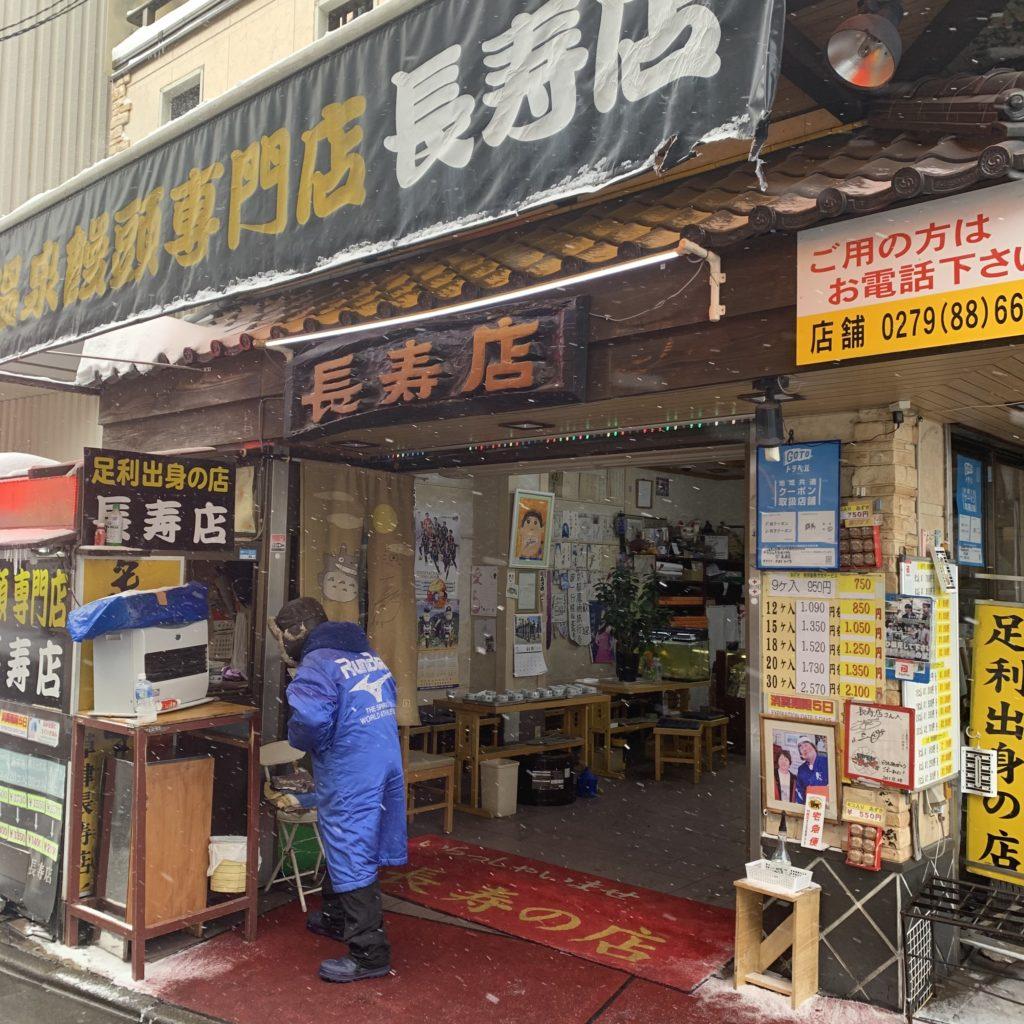 長寿店の建物外観