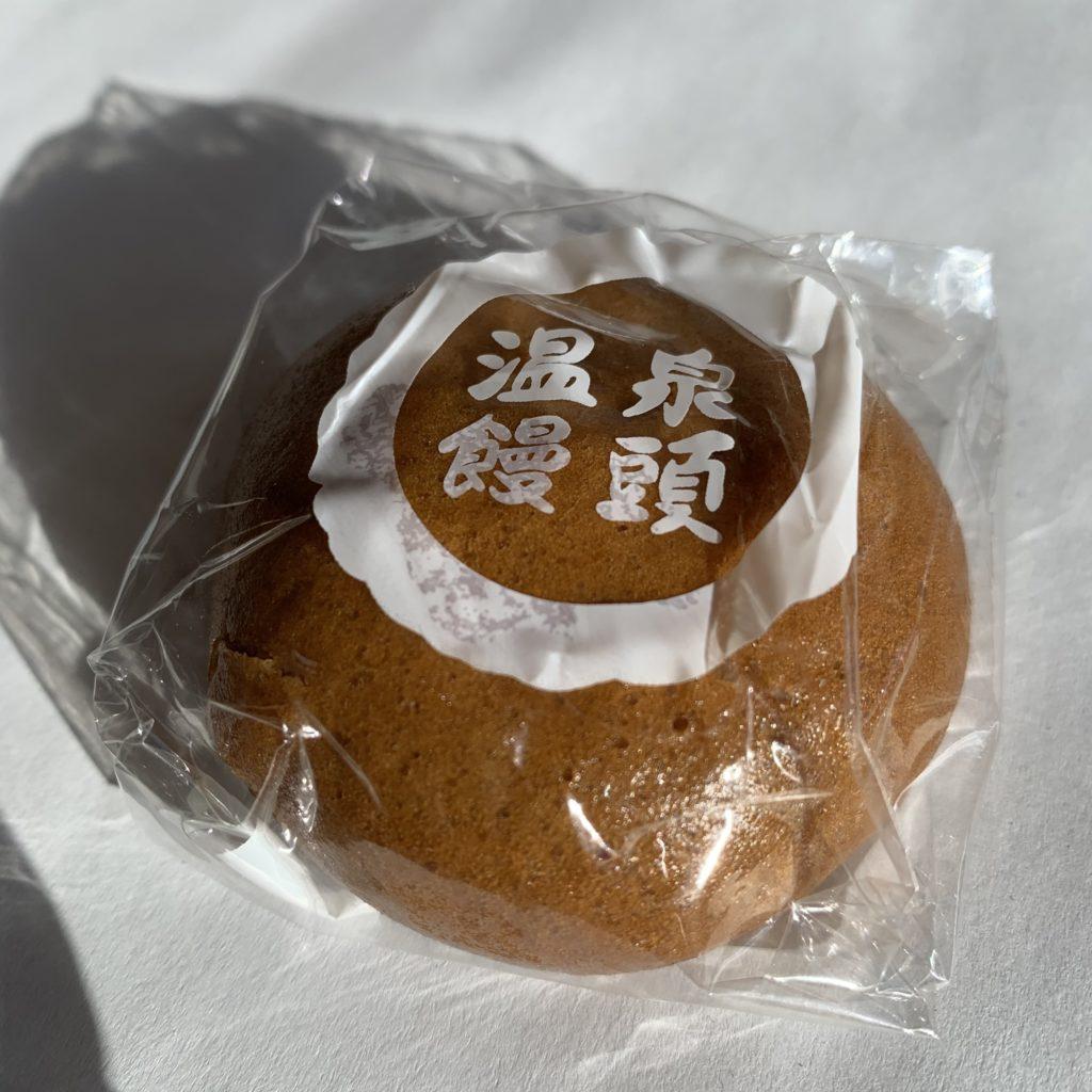末広総本舗の温泉饅頭