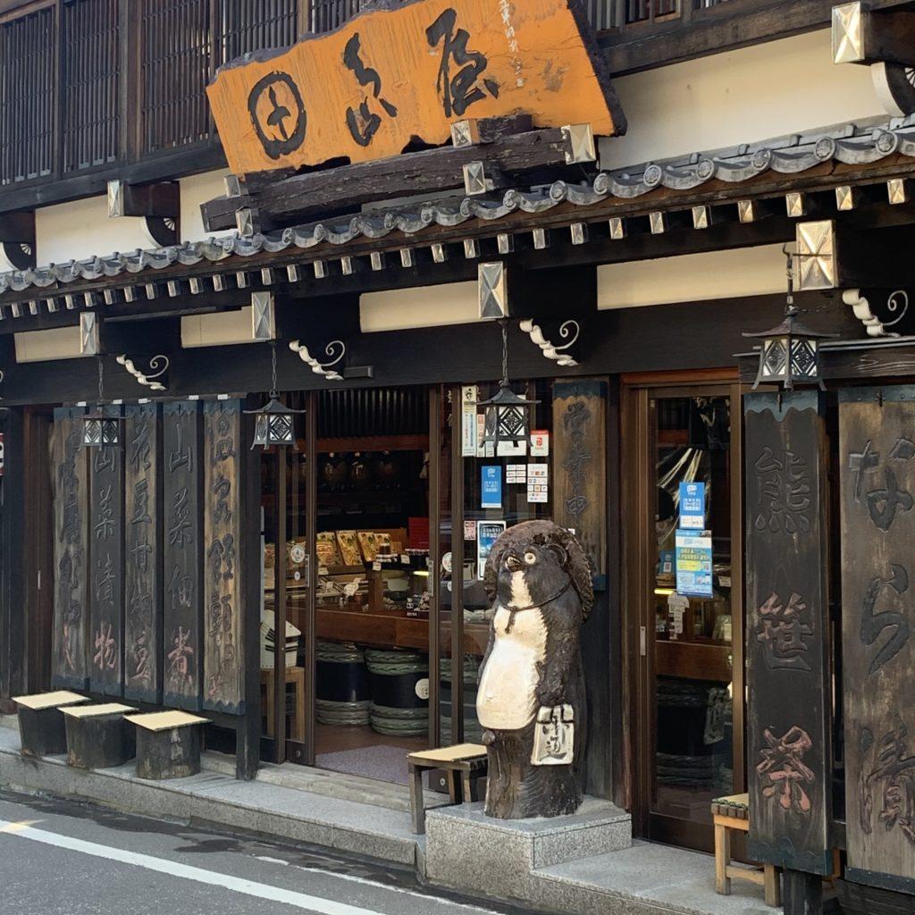 田島屋の建物入口