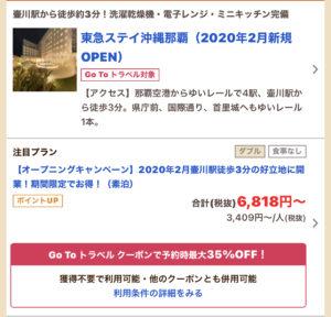 じゃらん 沖縄旅行