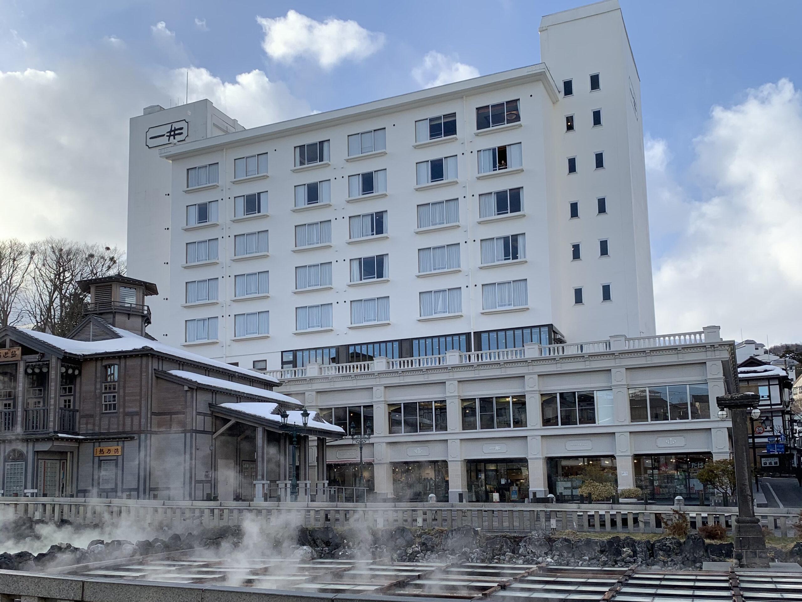 ホテル一井の建物外観